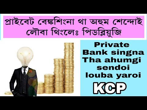 Private bank singna tha ahumgi sendoi louba yaroi haikhre || KCP party || News reader