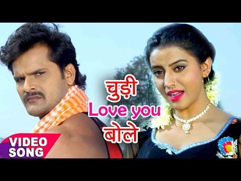 Khesari Lal Yadav - चुड़ी लभ यू लभ यू - Dilwala - Akshara Singh - Bhojpuri Hit Songs 2017 new