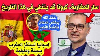 سار للمغاربة خبير يؤكد: كو رونا قد تنتهي في هذا التاريخ  اسبانيا تستـ فز المغرب بسبتة ومليلية