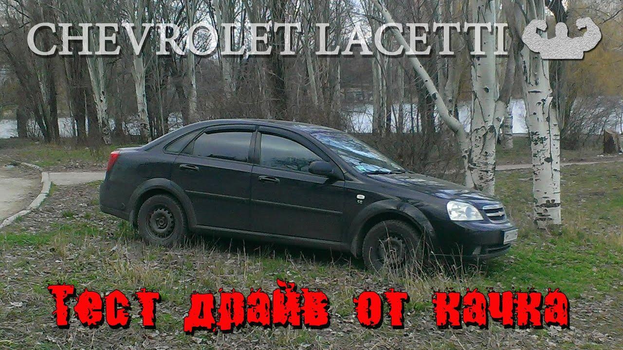 Тест драйв от качка Шевроле Лачетти Седан с двигателем 1.6, Chevrolet Lacetti лачетти тест