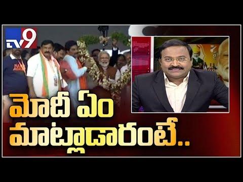 PM Modi satirical comments on Chandrababu in Guntur sabha - TV9 Rajinikanth comment
