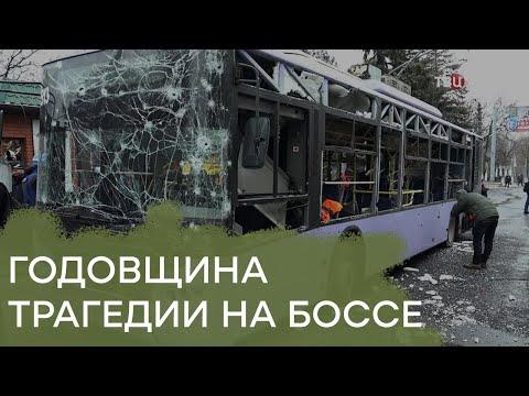 Годовщина трагедии на Боссе - версии пропагандистов - Гражданская оборона