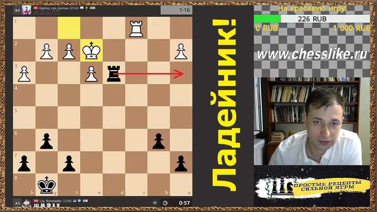 Шахматы онлайн. Ладейный эндшпиль!