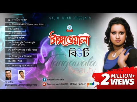 Beauty - Tangawala | New Bangla Music 2017 | Sangeeta