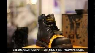 видео рабочая обувь оптом