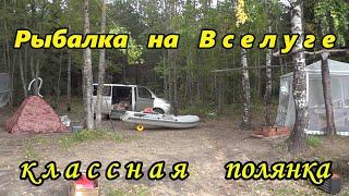 РЫБАЛКА на озере ВСЕЛУГ Верхне Волжские озера классная ПОЛЯНКА для ОТДЫХА