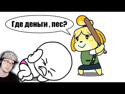 ДОБРЯК ► Я ПОПАЛ В ДОЛГИ!!! ( Animal crossing - Мульт обзор Dobryak ) | Реакция