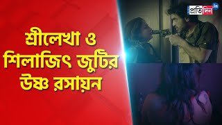 12 Seconds trailer Sreelekha Mitra and Silajit Majumder in lead role । Sangbad Pratidin