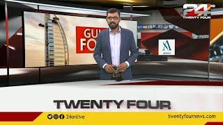 Gulf Focus   12 August 2020   24 News