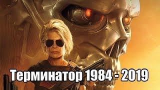 ТЕРМИНАТОР - Серия Фильмов (Темные Судьбы)