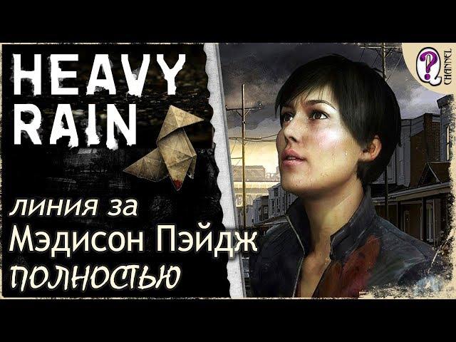 Heavy Rain (видео)