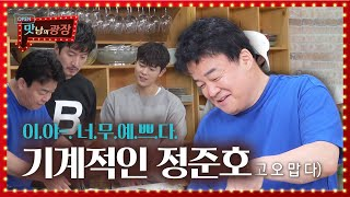 Baek Jong-won, a strange mood at some strange Jung Jun-ho reaction (ft. apple dessert completed)