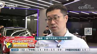 [国际财经报道]造车新势力 迭代之困 迭代加速成常态 新势力遭遇新问题| CCTV财经
