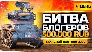 АРЛЕКИН — ЛУЧШИЙ ТАНК ● ТОП-1 10 Раз Подряд ● Турнир Блогеров — Стальной Охотник 2020