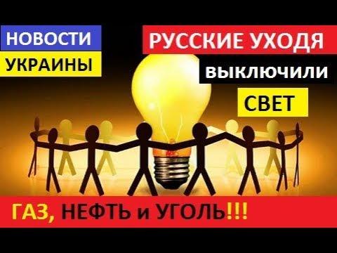 🔥НА УКРАИНЕ ПАНИКА!!. «Русские, уходя, выключили свет, газ, нефть и уголь»!!!