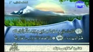 سورة البقرة كاملة الشيخ فارس عباد