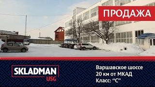 Продажа производственных помещений | www.promactiv.ru | ID 612(http://www.sklad-man.com Продажа производственных помещений г. Подольск. Подробнее: http://www.sklad-man.ru/prodazha-sklada/sklad612.html..., 2013-03-04T12:49:32.000Z)
