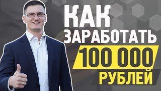 Заработать 100 тысяч рублей в месяц - это реально!