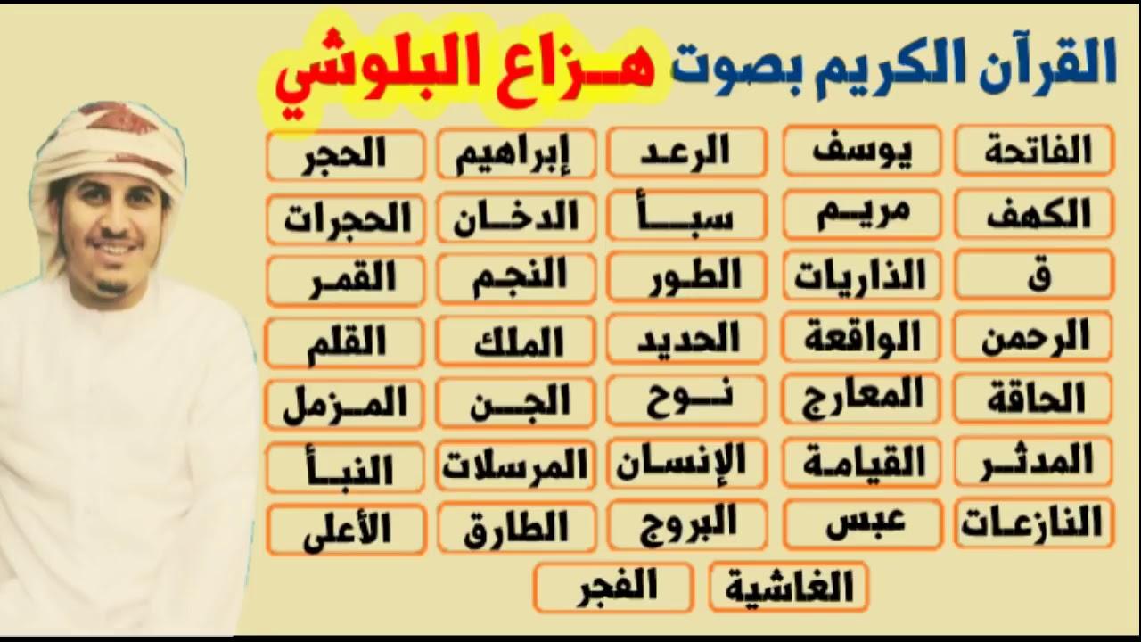 تحميل القران الكريم بصوت هزاع البلوشي mp3