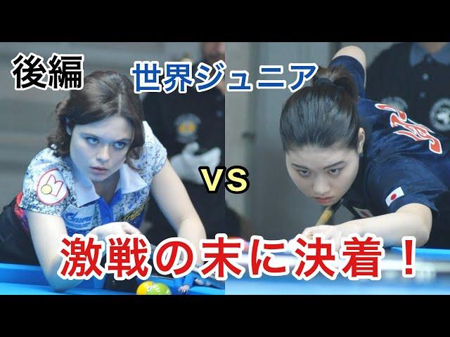 【ビリヤード】世界ジュニア選手権準決勝の戦いが遂に決着!後編