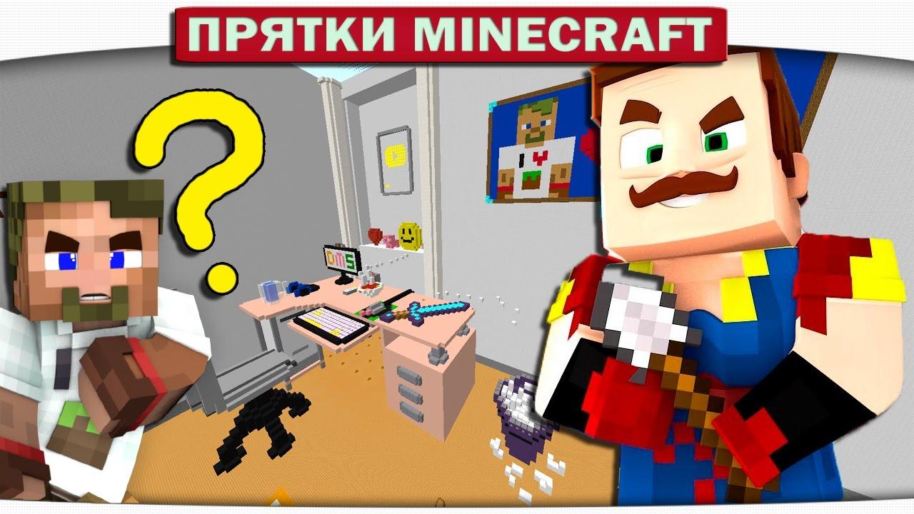 Прятки Minecraft - СОСЕД У ДИЛЛЕРОНА В КВАРТИРЕ!!