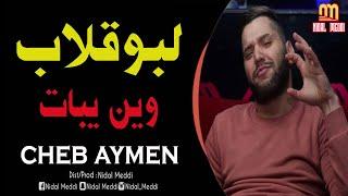 Cheb Aymen 2020 - لبوقلاب وين يبات © Exclusive Live succès tik tok 2020