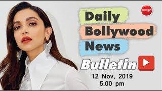 Deepika Padukone | Kangana Ranaut | Janhvi Kapoor | Bollywood News | 12 November 2019 | 05:00 PM