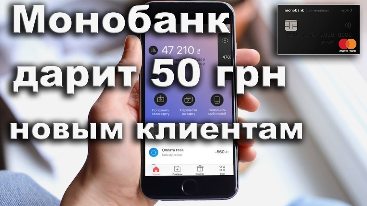 Monobank дарит 50 грн каждому новому клиенту
