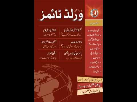 Jahangirs World Times Now in urdu