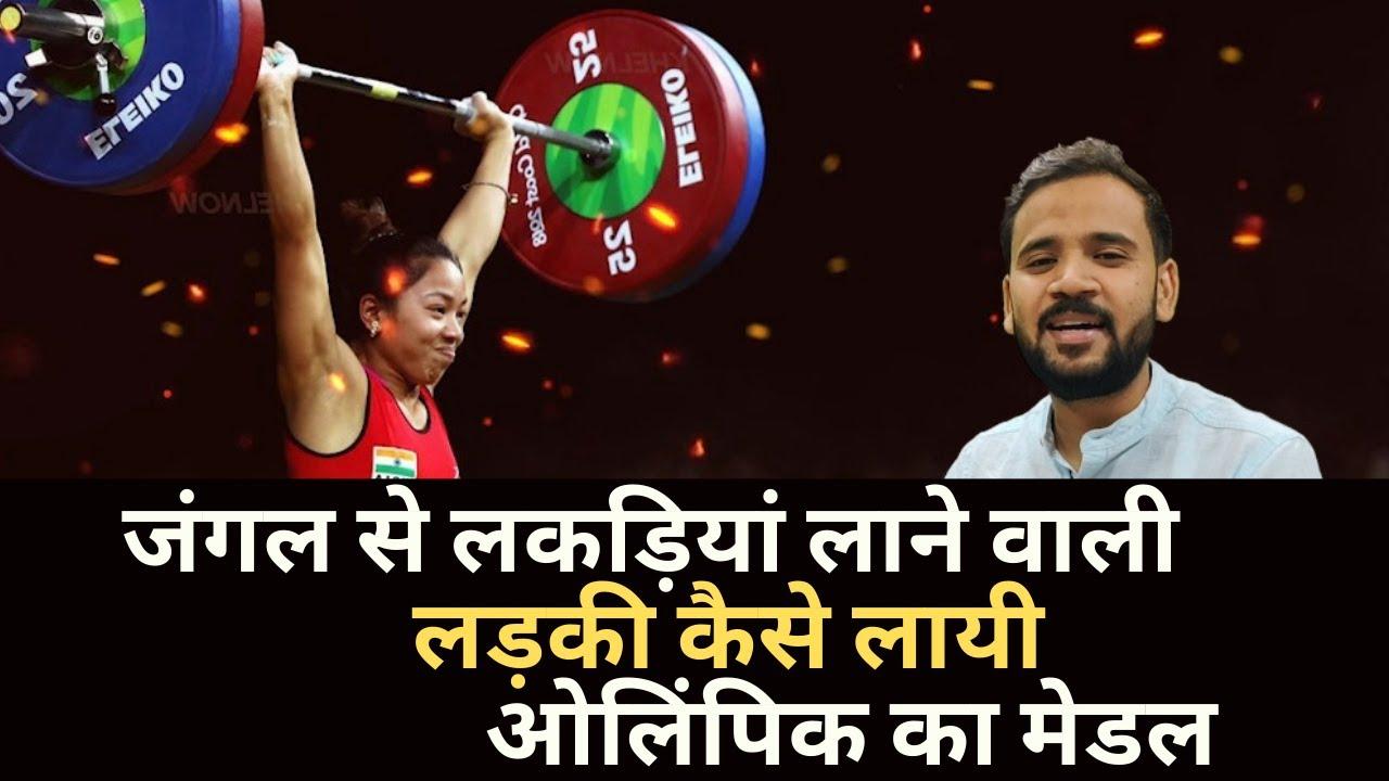 Mirabai Chanu | जंगल से लकड़ियां लाने वाली लड़की कैसे लायी ओलिंपिक का मेडल | Rj Kartik Motivation