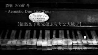 猿楽HP- http://sarugaku.info.