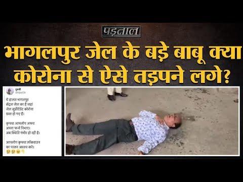Viral video में दावा कि Bhagalpur central jail के पास Coronavirus पीड़ित ऐसे तड़पता मिला | Covid 19