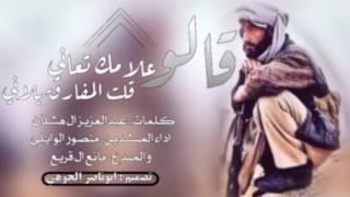 شيلة قالو علامك تعاني قلت المفارق بلاني ادا المنشدين منصور الوايلي و مانع ال قريع طرب 2017