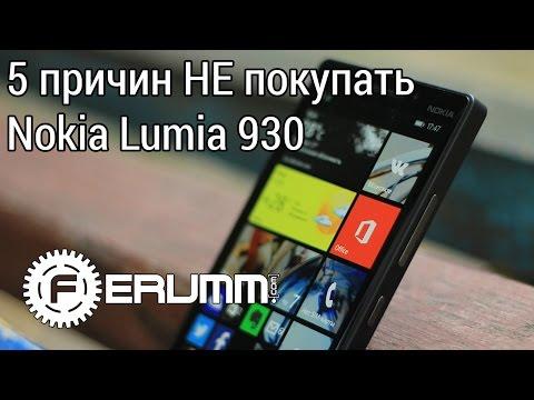 5 причин НЕ покупать Nokia Lumia 930. Слабые места смартфона Nokia Lumia 930 от FERUMM.COM