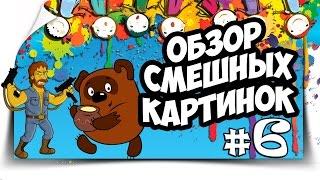 ФОТО ПРИКОЛЫ №6: (КРУТОЙ)