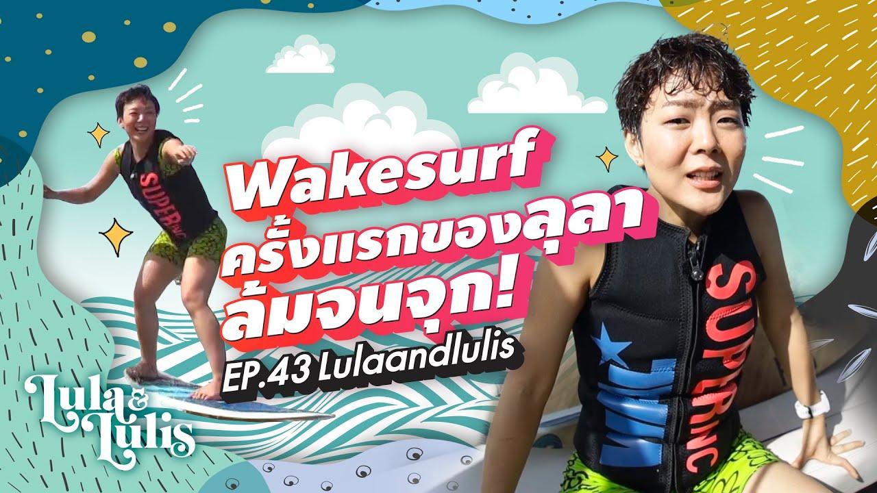 Wakesurf  ครั้งแรกของลุลา ล้มจนจุก!  Lulaandlulis
