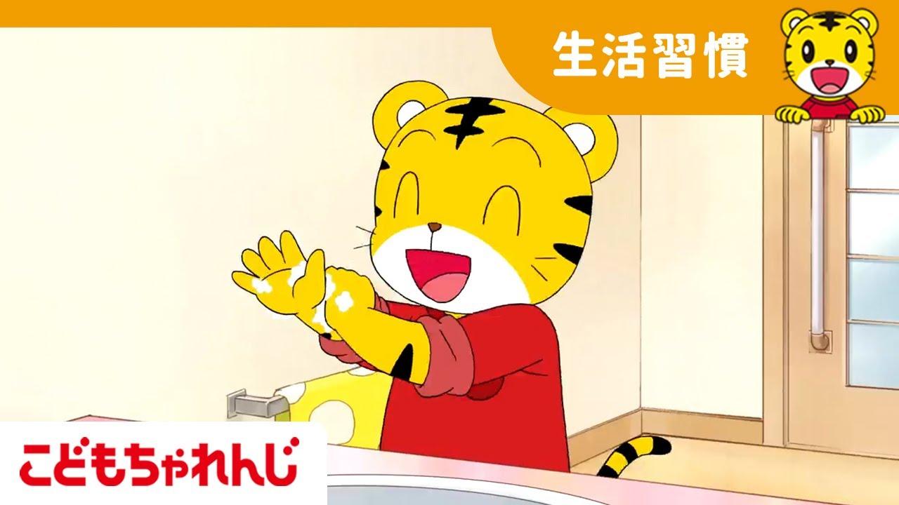てあらい・マスクをしよう|しまじろうの手洗いアニメ|生活習慣のうた|〈子ども向け〉コロナウィルス対策【しまじろうチャンネル公式】
