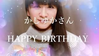 かしゆかさんお誕生日おめでとうございます^^ 一年に一度の特別な日を...