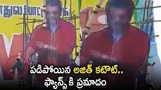 Ajith Fans Met With Accident During Viswasam Celebrations | Nayanthara | Ajith | Telugu FilmNagar