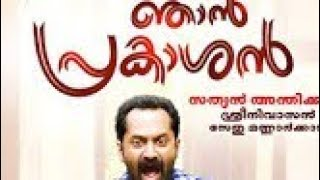 Njan prakashan malayalam full movie free download