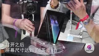 Huawei Mate X 华为全球首款5G折叠屏手机现场体验  售价约1.8万 丨MWC2019