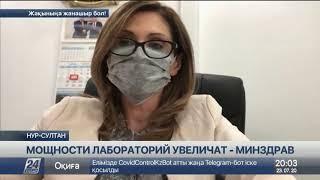 Казахстанцы стали реже сдавать ПЦР тесты на коронавирус