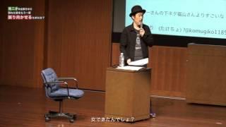 リリー・フランキー トークショー@青山祭2013