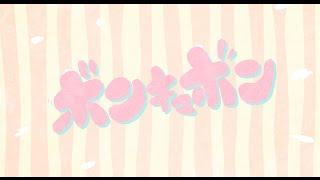 """MINMI 7th Album""""EGO""""収録曲""""ボンキュボン"""" 遂に私たちの時代がやって来..."""