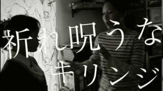 http://columbia.jp/kirinji/ キリンジ「祈れ呪うな」MusicVideo(short ...