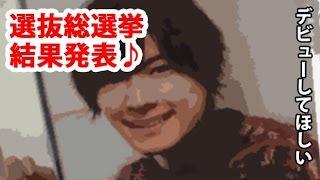 【ジャニーズJr.】選抜総選挙2017結果発表~♪ チャンネル登録お願いしま...