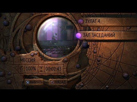 Oddworld: New 'n' Tasty. 15 Зал заседаний [02:43]. Прохождение на время со сбором всех мудоконов.