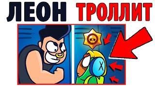 Лютые Приколы. БРАВЛ СТАРС - ЛЕОН ТРОЛЛИТ БУЛЛА