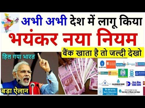 SBI, PNB, कैनरा या किसी भी बैंक में खाता हैं तो जरूर देखें- लागू हुआ ये नया नियम PM modi news