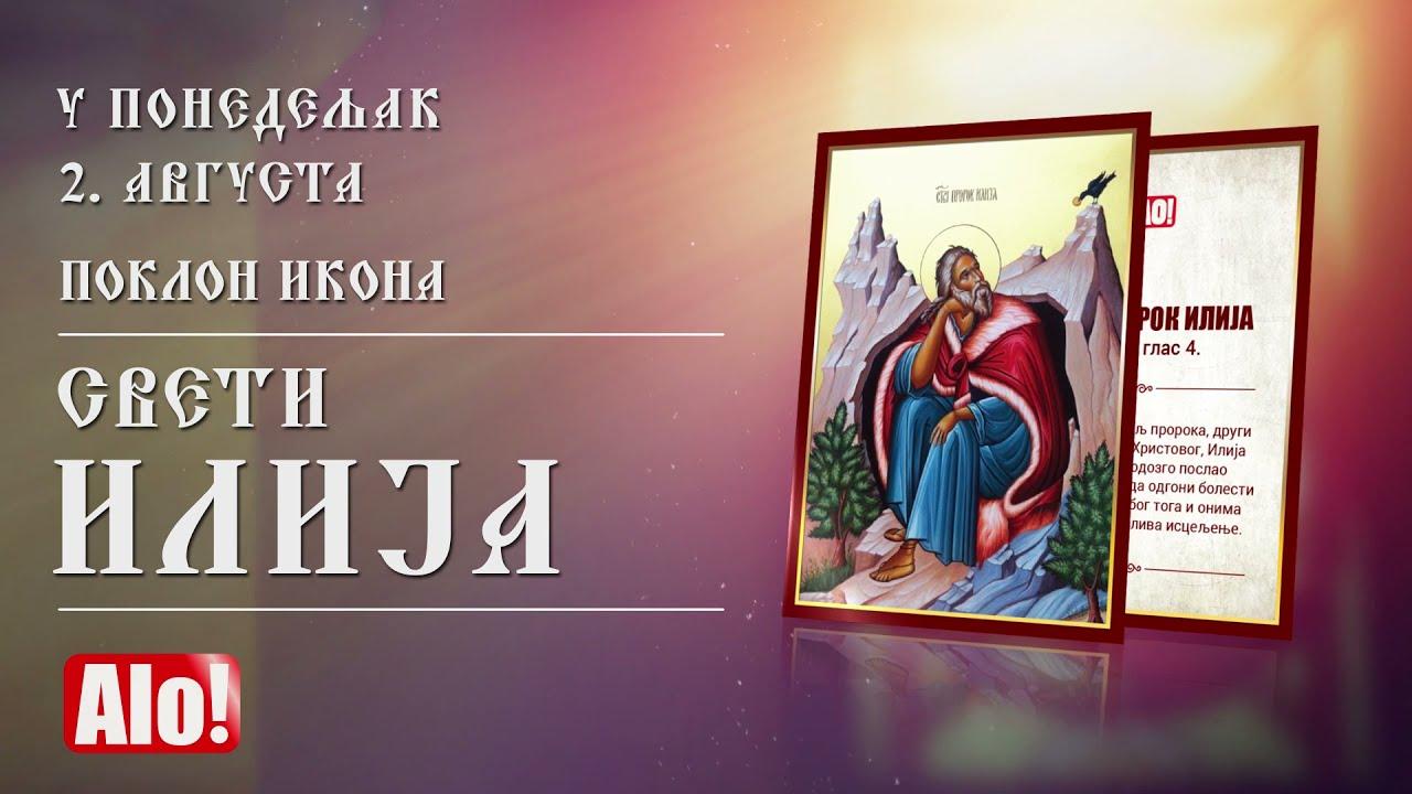 Alo! poklon: Ikona Sveti Ilija
